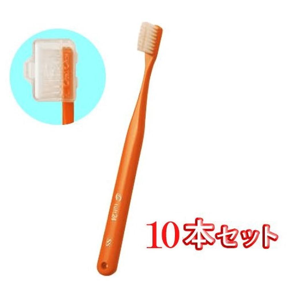 集団申請者入射オーラルケア キャップ付き タフト 24 歯ブラシ スーパーソフト 10本 (オレンジ)