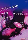 アブノーマル・ロデオ・ブルース [DVD] image