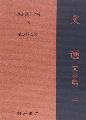 新釈漢文大系〈82〉文選 文章篇 上巻