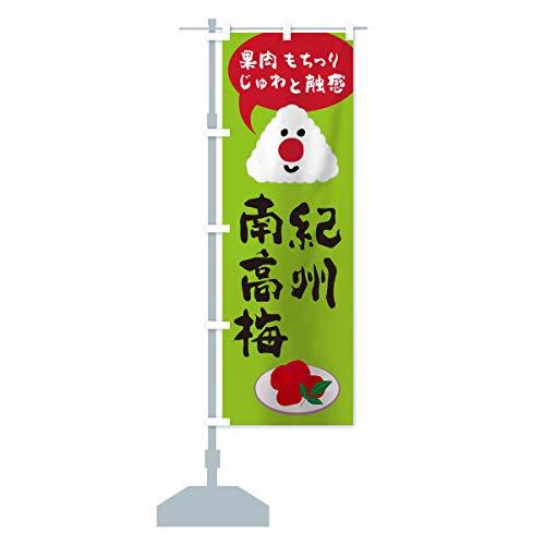 紀州南高梅 のぼり旗 サイズ選べます(スリム45x180cm 左チチ)