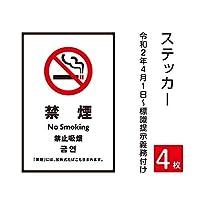「禁煙 」 喫煙禁止 標識掲示 ステッカー 背面グレーのり付き 屋外対応 防水◎ 店舗標識や室内掲示にも!シールタイプ stk-c022 (4枚)