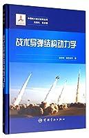 中国航天技术进展丛书:战术导弹结构动力学