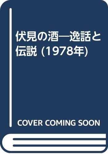 伏見の酒―逸話と伝説 (1978年)