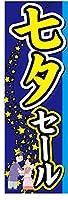 『60cm×180cm(ほつれ防止加工)』お店やイベントに! のぼり のぼり旗 七夕セール