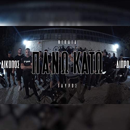 Dikopos feat. Dipro