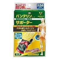 【1ケース分】【50個セット】バンテリン 手首専用 しっかり加圧タイプ ブラック Lサイズ(左右共用1個入)×50個セット
