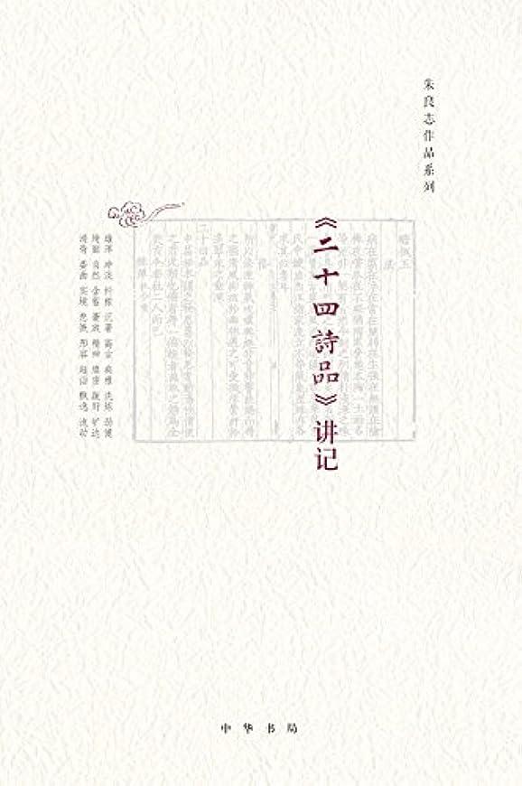 ペダルサーキットに行く宣伝《二十四诗品》讲记 (English Edition)