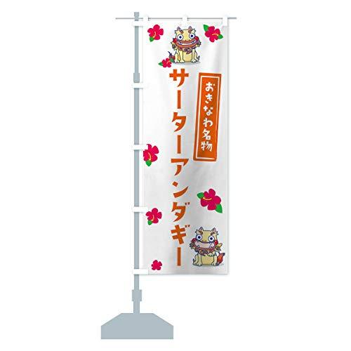 サーターアンダギー のぼり旗 サイズ選べます(ジャンボ90x270cm 左チチ)