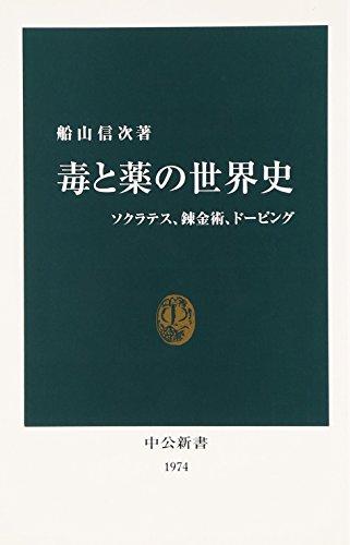 毒と薬の世界史―ソクラテス、錬金術、ドーピング (中公新書)