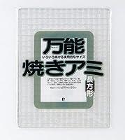 H0417 万能焼き網 チョウホウケイ