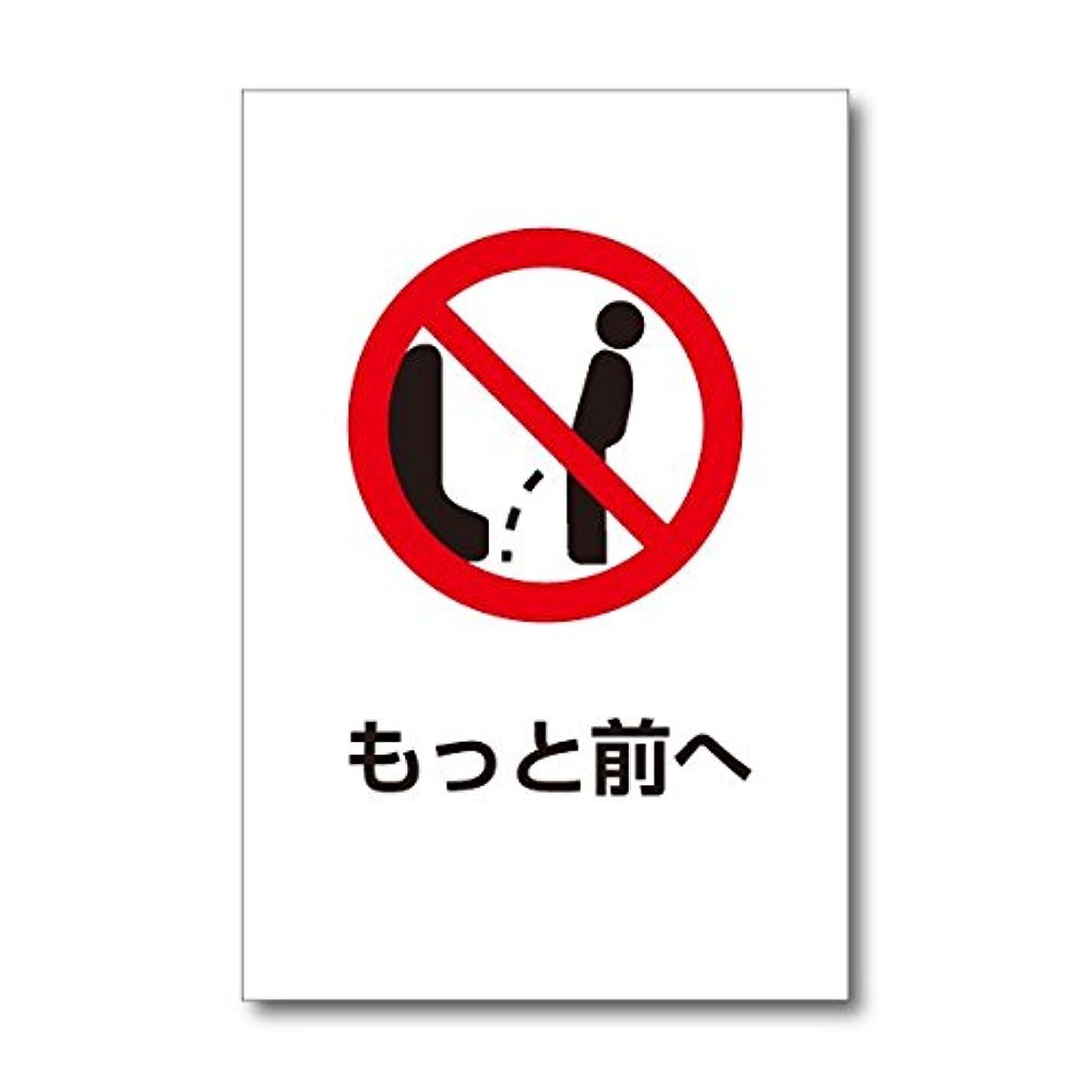 やがて繊細かみそりもっと前へ プレート トイレの注意標識 20×30cm 塩ビ板 WE-W011