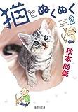 猫とぬくぬく 2 (集英社文庫(コミック版))