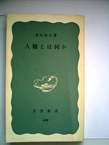 人種とは何か (1967年) (岩波新書)