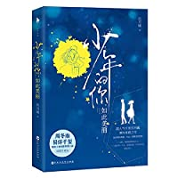 Shao Nian De Ni Ru Chi Mei Li作者Jiu Yue Xi中国の人気キャンパス小説青春恋愛小説