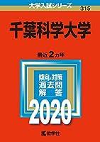 千葉科学大学 (2020年版大学入試シリーズ)