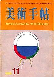 美術手帖 1966年 11月号 ホルスト・ヤンセン 模型千円札事件公判記録