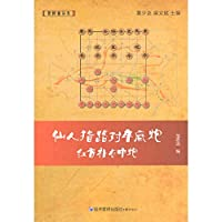 Like chess books: Pawn VS Elbow Cannon complement the red side of the gun right(Chinese Edition)