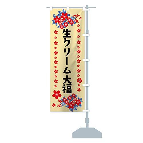 生クリーム大福 のぼり旗 サイズ選べます(コンパクト45x150cm 右チチ)