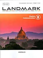 Revised LANDMARK English Communication Ⅲ 文部科学省検定済教科書 [コⅢ335]