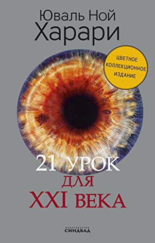 21 урок для XXI века (Big ideas) (Russian Edition)