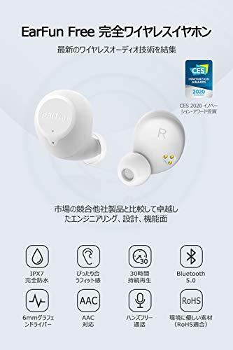 41rIEsPaApL-「EarFun Free 2020 最新進化版 完全ワイヤレスイヤホン」をレビュー。さらに使いやすくなりました