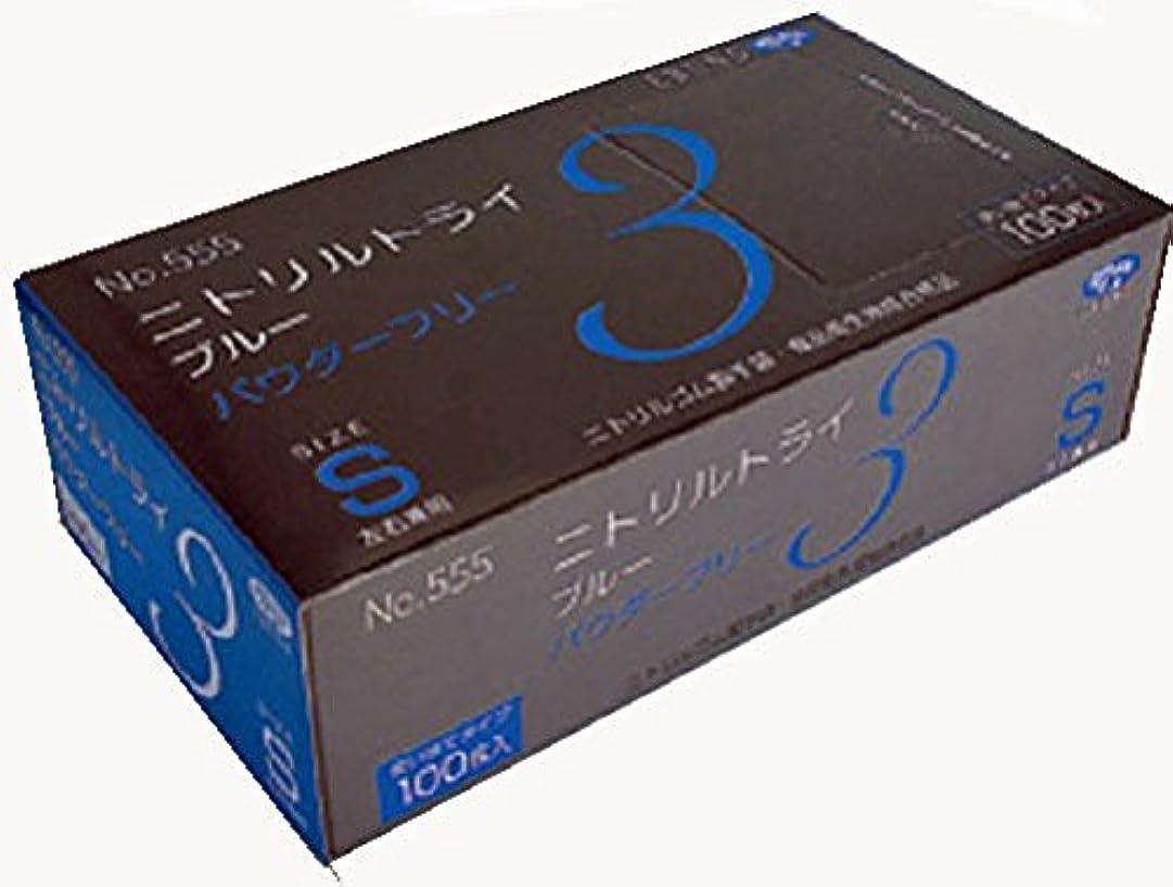 煩わしい養う電圧ニトリルトライ3 №555 ブルー 粉無 Sサイズ 100枚入