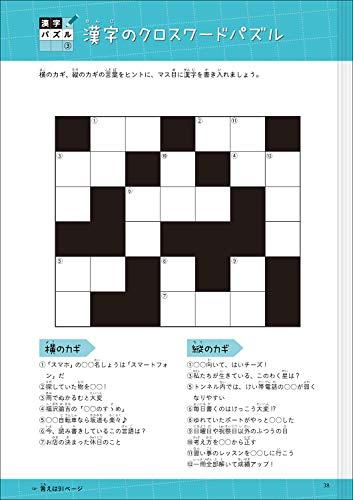 小学6年分の漢字をたった7日で総復習