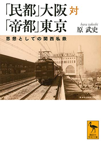 「民都」大阪対「帝都」東京 思想としての関西私鉄 (講談社学術文庫)