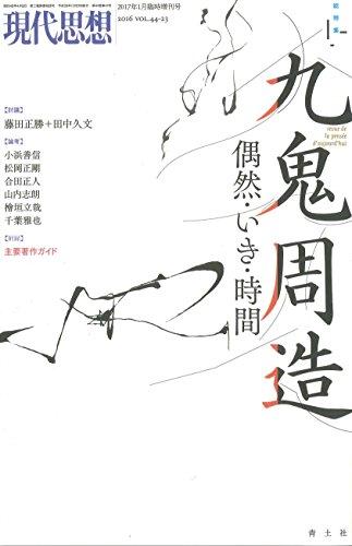 2017年1月臨時増刊号 総特集◎九鬼周造 ―偶然・いき・時間― (現代思想)