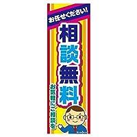 のぼり/のぼり旗『相談無料/無料相談/相談会』180×60cm A柄