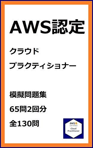 AWS認定 クラウドプラクティショナー 模擬問題集