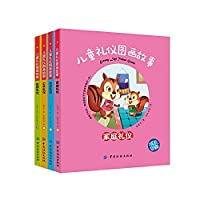 Children's Etiquette picture story (all four)(Chinese Edition)