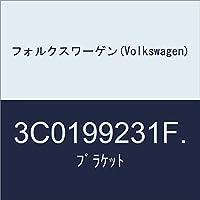 フォルクスワーゲン(Volkswagen) ブラケット 3C0199231F.