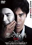 悪の教典 -序章-[DVD]