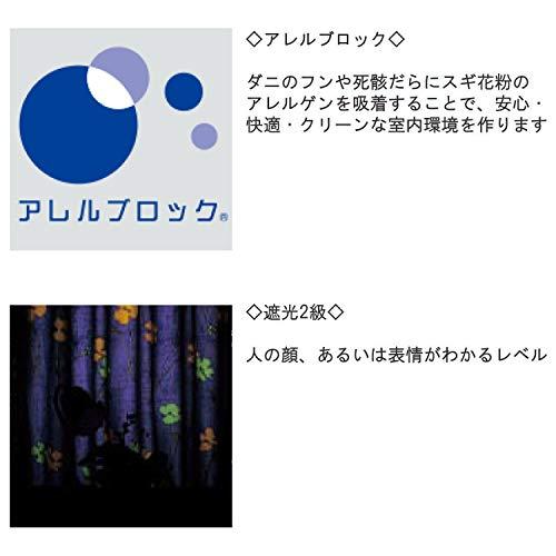 スミノエカーテンブルー100×178cmセーラ遮光アレルブロックV1301