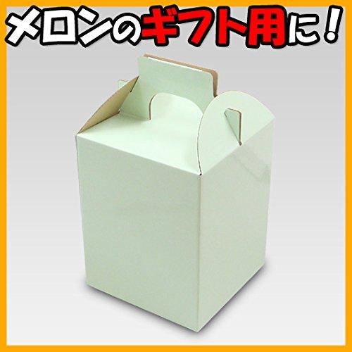 メロン箱 ウグイスつやあり【1個入れ】 【R】50セット (フルーツ用 果物用 ギフトボックス ギフト箱 贈答用 箱)