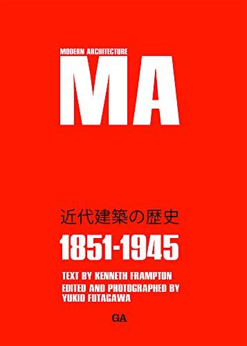 近代建築の歴史 1851-1945の詳細を見る