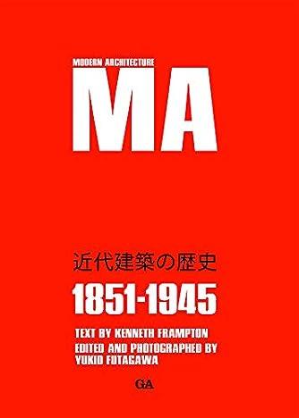 近代建築の歴史 1851-1945