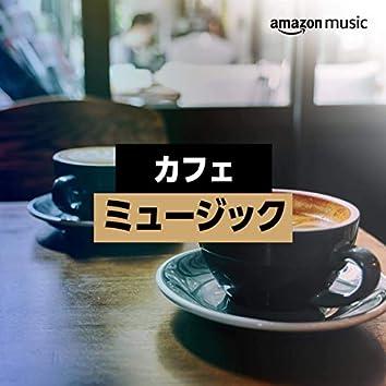 カフェ・ミュージック