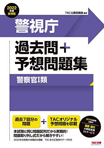 TAC出版『警視庁 過去問+予想問題集 (警察官1類) 2022年度採用 (公務員試験)』