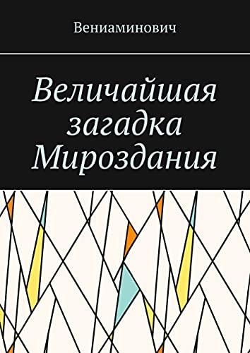 Величайшая загадка Мироздания (Russian Edition)