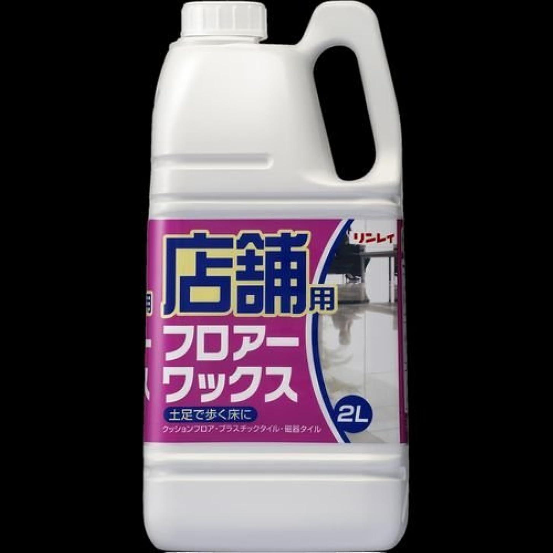 モス悪用羨望【まとめ買い】店舗用フロアーワックス 2L ×2セット