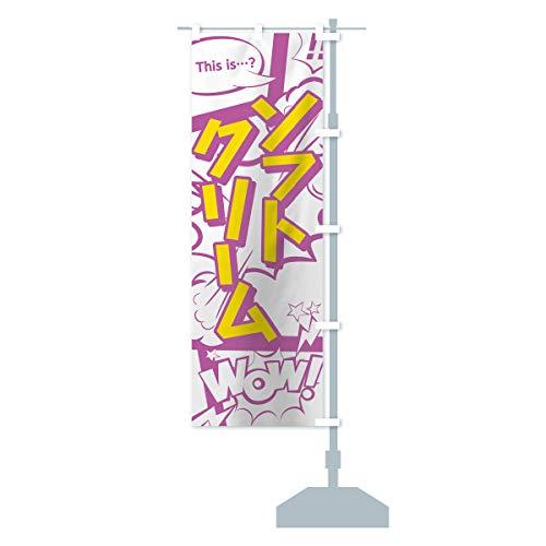 ソフトクリーム のぼり旗 サイズ選べます(ショート60x150cm 右チチ)