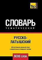 Русско-латышский тематический словарь 9000 с&#