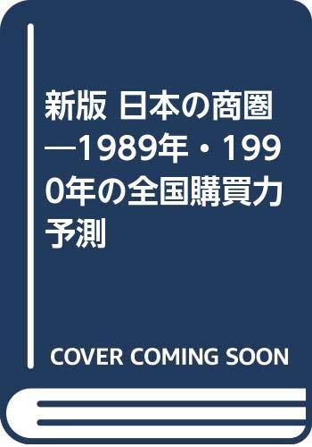 新版 日本の商圏―1989年・1990年の全国購買力予測の詳細を見る