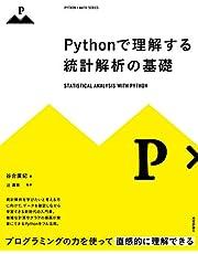 Pythonで理解する統計解析の基礎 (PYTHON×MATH SERIES)