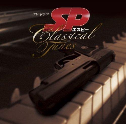 TVドラマ「SP」サウンドトラック CLASSICAL TUNESの詳細を見る