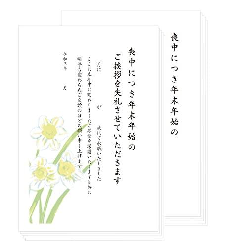 喪中はがき「水仙」 私製はがき 文面印刷済み 文章一部空欄:続柄等記入するタイプ (10枚セット)