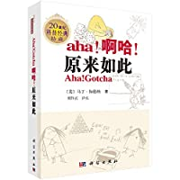 Aha! So that(Chinese Edition)
