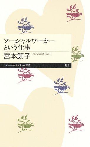 ソーシャルワーカーという仕事 (ちくまプリマー新書)の詳細を見る